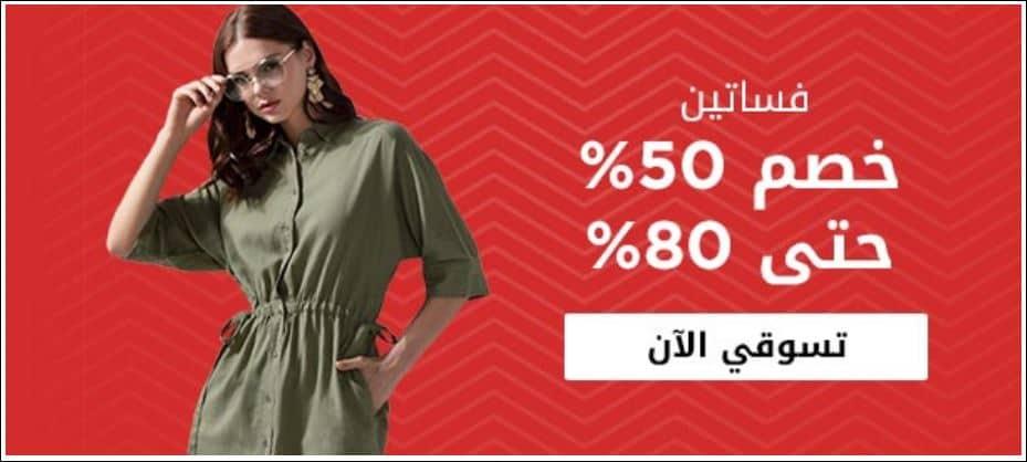 تخفيضات الجمعة البيضاء 2019 سبلش فساتين