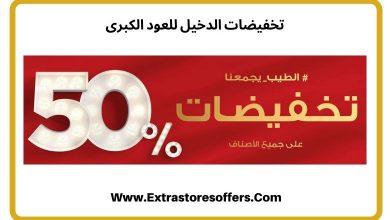Photo of تخفيضات الدخيل للعود ٢٠١٩