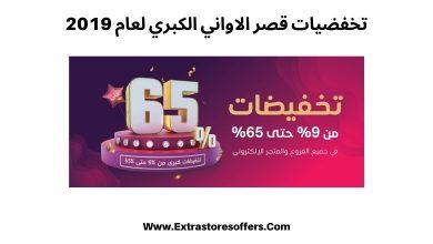 Photo of تخفيضات قصر الاواني الكبري خصم حتى 65%