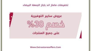 Photo of تخفيضات ماماز اند باباز الجمعة البيضاء