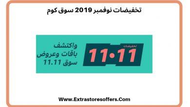 Photo of تخفيضات 11.11 سوق كوم وكوبون خصم حصرى