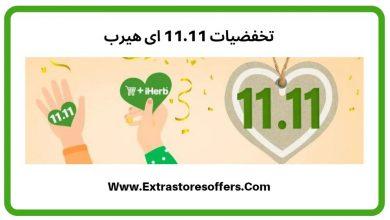 Photo of تخفيضات 11.11 اي هيرب