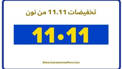 Photo of تخفيضات 11.11 متجر نون وكود خصم حصرى