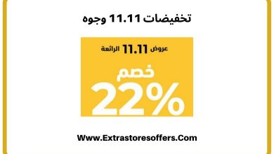Photo of تخفيضات 11.11 وجوه faces حتي 22%