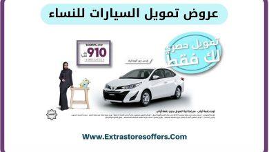 تمويل عبداللطيف جميل للسيارات للنساء