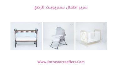 Photo of سرير اطفال سنتربوينت للرضع وكود خصم اضافي