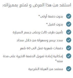 شروط عروض سيارات الدفع الرباعي من عبداللطيف