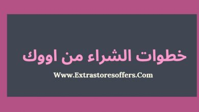 Photo of الشراء من موقع اووك وطرق الدفع واسترداد الاموال