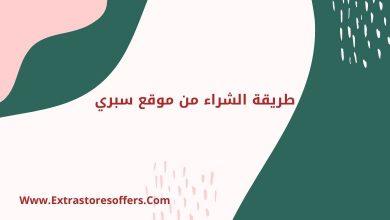 Photo of طريقة الشراء من موقع سبري بالخطوات الكاملة