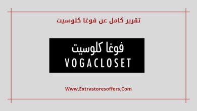 Photo of طريقة الطلب من فوغا كلوسيت وكود خصم حصري