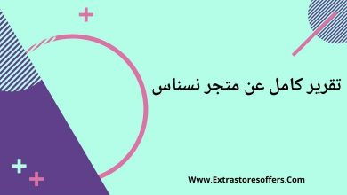 Photo of طريقة الطلب من نسناس تقرير مفصل عن المتجر
