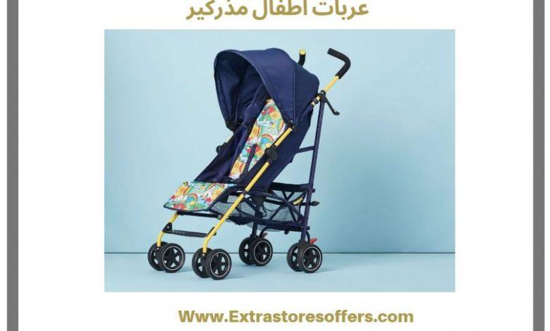 عربات اطفال مذركير