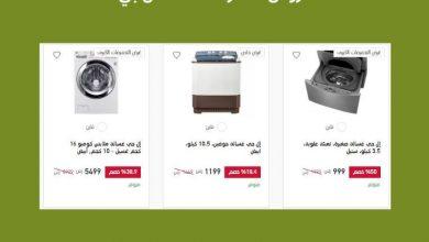Photo of عروض اكسترا للغسالات ال جي باسعار مميزة