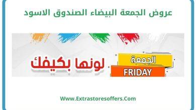 Photo of عروض الجمعة البيضاء الصندوق الاسود