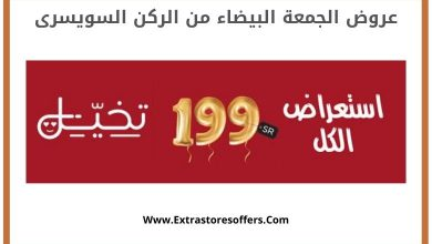 Photo of عروض الجمعة البيضاء 2019 الركن السويسرى