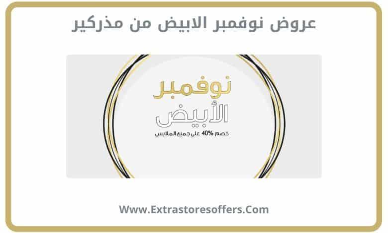 عروض الجمعة البيضاء 2019 مذركير