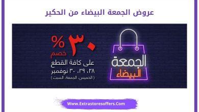 Photo of عروض الجمعة البيضاء 2019 من الحكير