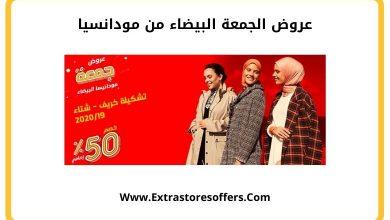 Photo of عروض الجمعة البيضاء 2019 مودانسيا