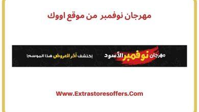 Photo of عروض الجمعة السوداء اووك عربي