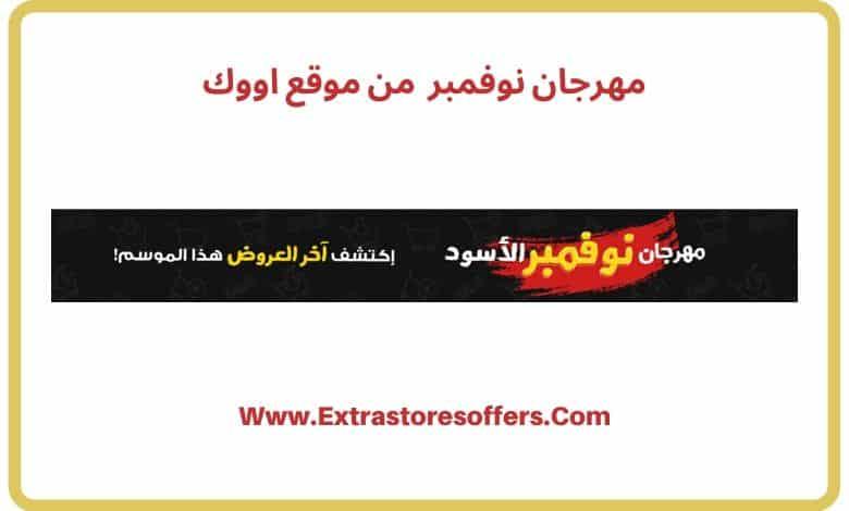 عروض الجمعة السوداء اووك عربي