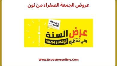 Photo of عروض الجمعة الصفراء سوق نون