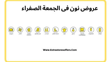 Photo of عروض الجمعة الصفراء نون
