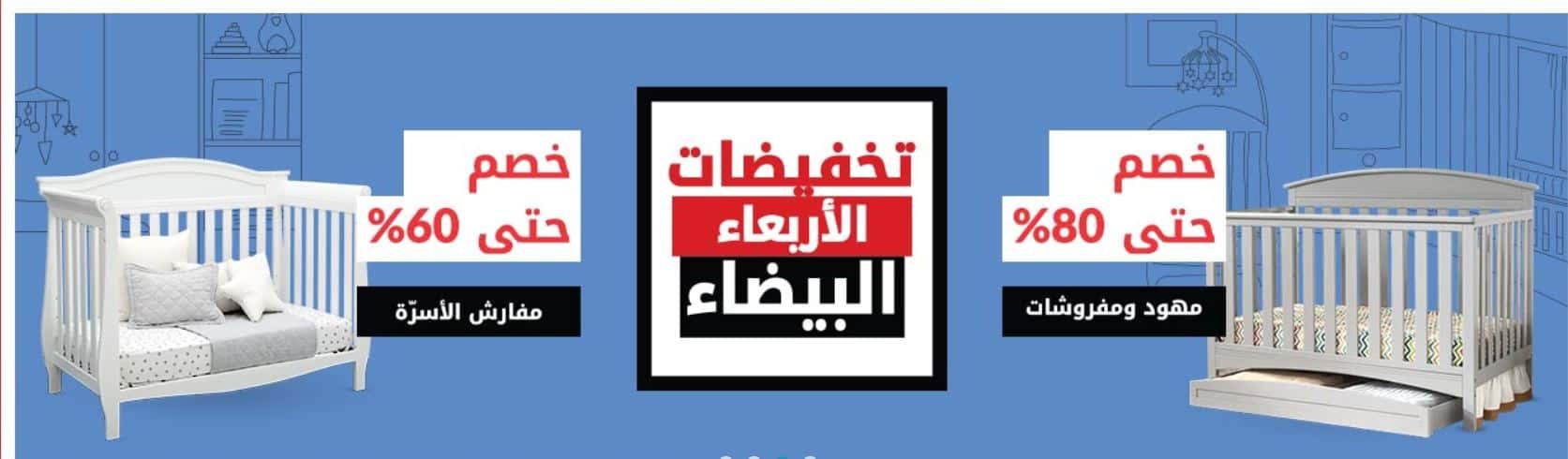 عروض الجمعه البيضاء 2019 BABYSHOP