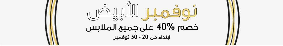عروض الجمعه البيضاء 2019 مذركير
