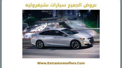 Photo of عروض الجميح للسيارات 2019