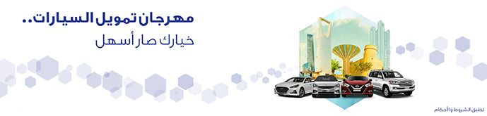 عروض سيارات مصرف الراجحي بالتقسيط في السعودية