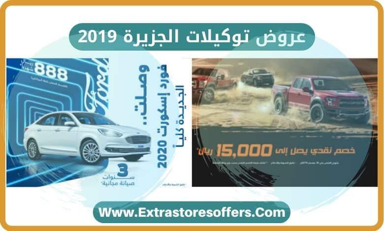 عروض توكيلات الجزيرة 2019