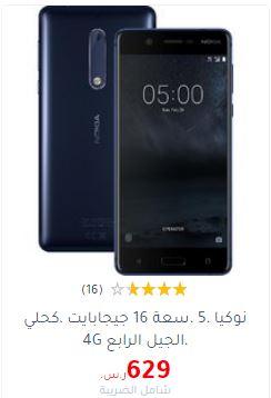 سعر ومواصفات جوال نوكيا 5 بمكتبة jarir
