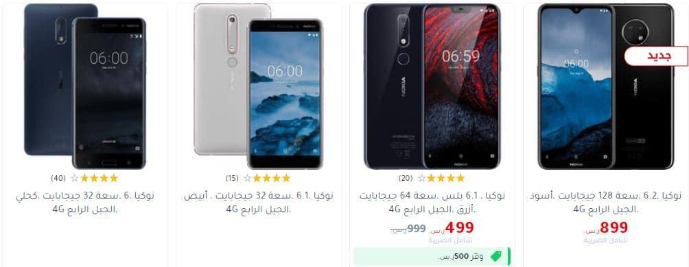 سعر ومواصفات جوال نوكيا 6 بمكتبة jarir