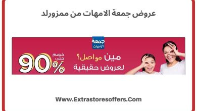 Photo of عروض جمعة الامهات من ممزورلد