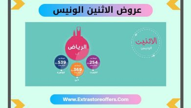 Photo of عروض حجز طيران ناس الاثنين الونيس