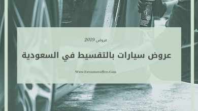 Photo of عروض سيارات بالتقسيط في السعودية 2019