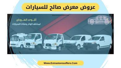 Photo of عروض معرض صالح للسيارات