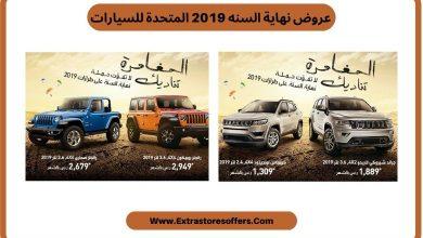 Photo of عروض نهاية السنه 2019 المتحدة للسيارات