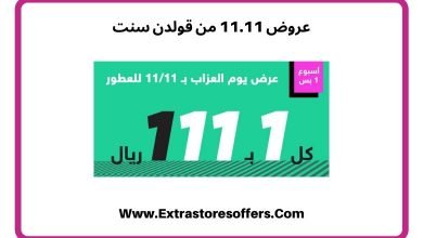 Photo of عروض 11.11 قولدن سنت بسعر موحد 111 ريال