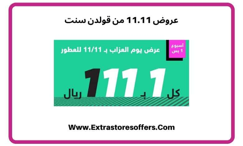 عروض 11.11 قولدن سنت