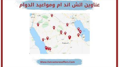 Photo of فروع اتش اند ام العناوين ومواعيد الدوام والارقام