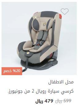 كرسي سيارة للاطفال جونيورز سنتربوينت
