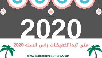 Photo of متى تبدا تخفيضات راس السنه 2020