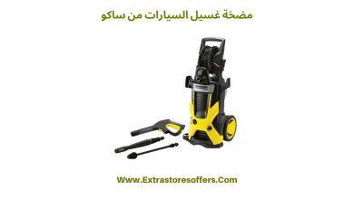 Photo of مضخة غسيل السيارات ساكو السعر والمواصفات