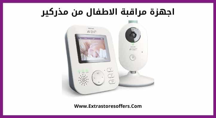 اجهزة مراقبة الاطفال من مذركير