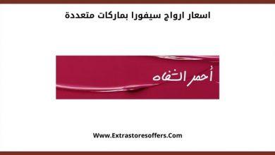 Photo of اسعار ارواج سيفورا بماركات متعددة