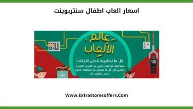Photo of اسعار العاب اطفال سنتربوينت بانواعها المختلفة