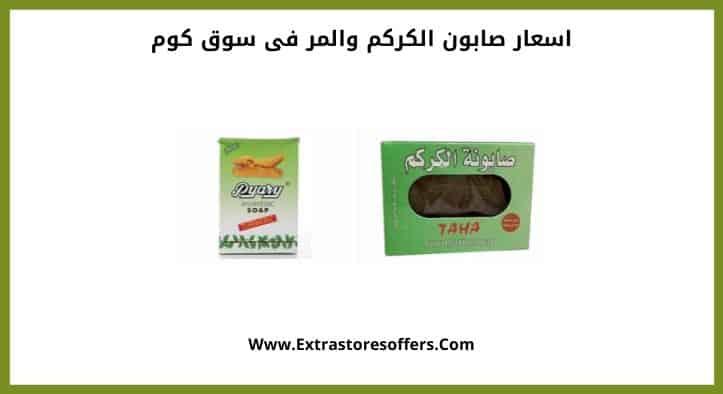 Photo of اسعار صابونة الكركم سوق كوم وصابونة المر