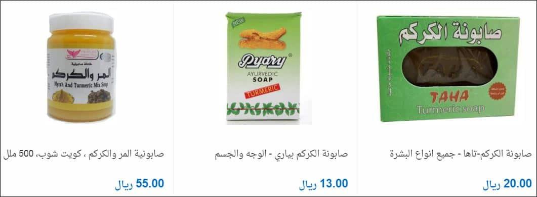 اسعار صابونة الكركم سوق كوم 1