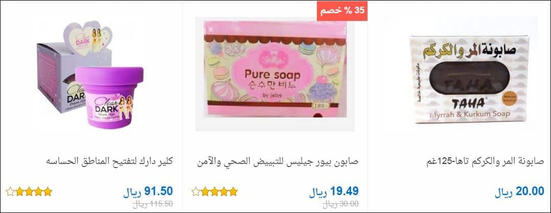 اسعار صابونة الكركم سوق كوم 2